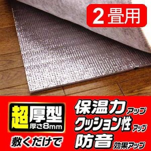 保温シート アルミホットンマット 2畳用 超厚手 180×180cm