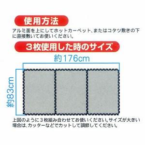 保温シート 繋げるアルミホットンマット 超特厚手 60×83cm 3枚入
