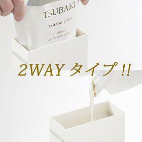 ディスペンサー コンディショナー用 ツーウェイディスペンサー ダイヤ ( 山崎実業 )