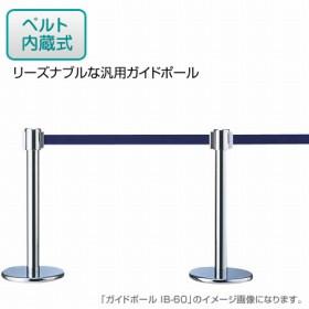 ガイドポール レギュラー IB-76(クローム) ( パーテーション 間仕切り )