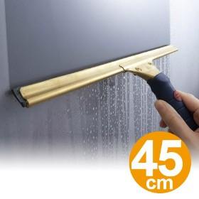 ガラススクイジー 窓用水切り 真ちゅうグリップ 45cm