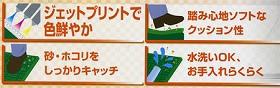 玄関マット(イン・アウト兼用) 野花  45×75(cm)