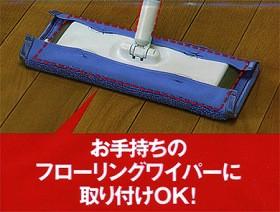 フローリングワイパー 幅30cm 共通タイプ スペア
