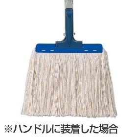 替えモップ ワンタッチモップ替糸 コンドル 糸ラーグE 8寸 260g