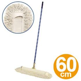 体育館モップ コンドル フロアモップE 60cm 乾拭き用