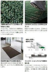 玄関マット 屋内用 サイズオーダー ロンステップマットタフ500 150x225cm ( 別注 )