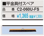 山崎産業 コンドル自由箒A-60 C2-060U-MB