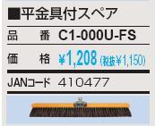 山崎産業 コンドル自由箒BM-45 C1-000U-MB