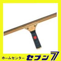 山崎産業 プロテックグラススクイジー(真鍮グリップ付)450 C75-1-045X-MB