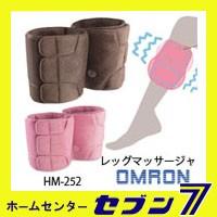 オムロン レッグマッサージャ HM-252 【マッサージ器】【OMRON】