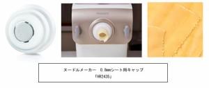 PHILIPS ヌードルメーカー 0.8mm シート用キャップ HR2435/01