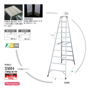 【送料無料】天板幅広強力型脚立 SWH-21 【メーカー直送:代引き不可】【北海道、沖縄、離島は別途送料となります】