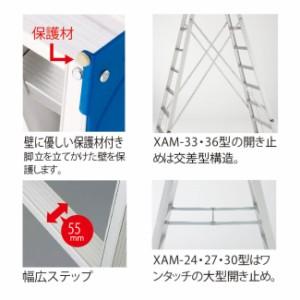 【送料無料】長尺脚立スタンダード XAM-360 【メーカー直送:代引き不可】【北海道、沖縄、離島は別途送料となります】