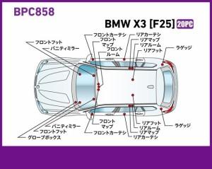 BREX ブレックス インテリアフルLEDデザイン -gay- BMW X3 (F25) LEDバルブ20点セット [品番:BPC858]