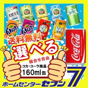 【爽健美茶】 コカコーラ Qoo クー ファンタ スプライト 160ml ミニ缶 10種類から選べる よりどり 【5ケースセット】