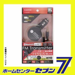 多摩電子 FMトランスミッター Bluetooth搭載 FMトランスミッター AUX出力付 [品番:TKTB05AXK]  多摩電子 [携帯関連 FMトランスミッター]