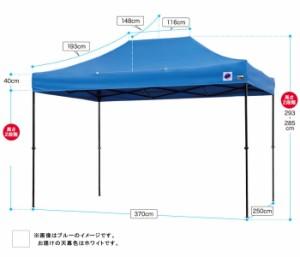 【送料無料】 テント DR37-17WH ドリームシリーズ スピードシェルター (2.5m×3.7m) ホワイト[dr37-17wh]【メーカー直送:代引き不可】