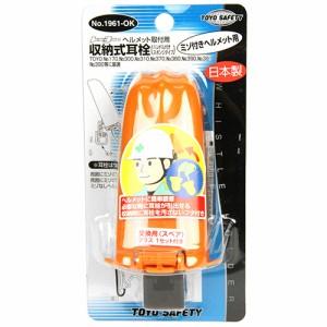 収納式耳栓スポンジタイプ No.1961-OK   トーヨーセフティー [ワークサポート サポート用品 ヘッドホーン 耳栓]