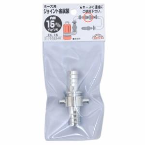 ホースジョイント   金属製 PE-15 15MM  藤原産業 [園芸機器 ポンプ カップリング]