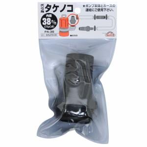 ポンプ用タケノコ PA-38 38MM  藤原産業 [園芸機器 ポンプ カップリング]
