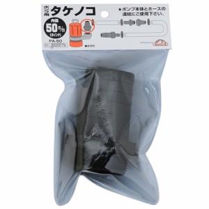 ポンプ用タケノコ PA-50 50MM  藤原産業 [園芸機器 ポンプ カップリング]