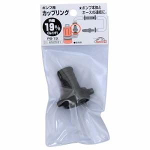 ポンプ用カップリング PB-19 19MM  藤原産業 [園芸機器 ポンプ カップリング]