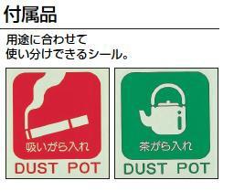 山崎産業 ダストポットST-8(内容器付)