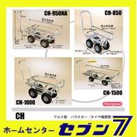【送料無料】アルミ製 ハウスカー CH-850ショートボディタイプ 【ハラックス】【代引不可、北海道、沖縄、離島は送料別途見積もり】