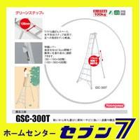 長谷川工業 ハセガワ アルミ園芸三脚10尺タイプGSC-300【高さ約300cm】【送料無料:奈良県、北海道、沖縄、離島は別途送料となります