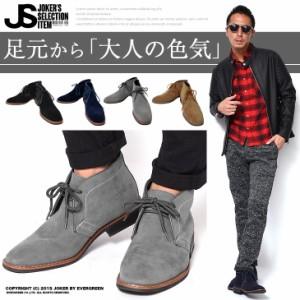 ブーツ メンズ チャッカブーツ スウェード スエード フェイクレザー チャッカーブーツ trend_d 靴 シューズ
