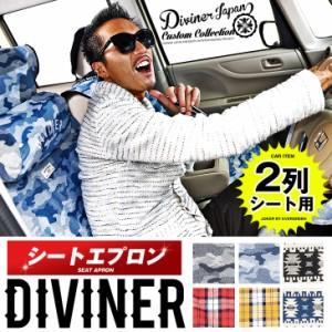 シートエプロン シートカバー カー用品 カスタムカー 純正 カバー 簡単装着 車 デニム 迷彩 DIVINER カーシートカバー