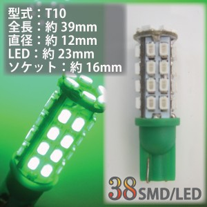 T10-SMD38連 緑(グリーン) 2個セット_22248(1376)