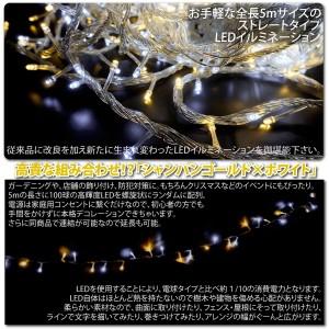 送料無料 イルミネーション LED 100球 ストレート シャンパンゴールド/ホワイト クリスマス 防水/屋外/屋内/イルミ △ _76114(76114)