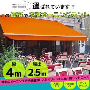 オーニングテント 日よけ 雨よけ 伸縮 幅4m×張出2.5m 橙/オレンジ サンシェード 折畳 ベランダ UVカット 白フレーム □_71028
