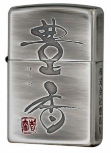 Zippo ジッポー 日本酒銘柄 豊香