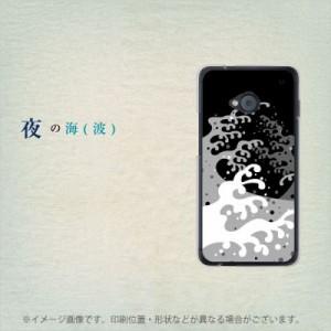 au HTC J One HTL22 ハードケース / カバー【1335 夜の海(波) 素材クリア】 UV印刷 (HTC J One/HTL22用)