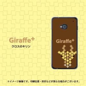 au HTC J One HTL22 ハードケース / カバー【IA805 Giraffe+ 素材クリア】 UV印刷 (HTC J One/HTL22用)