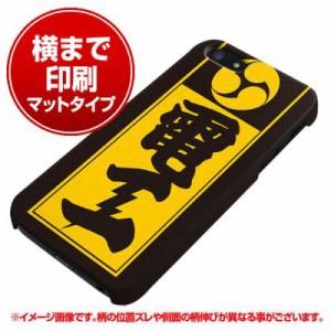 iPhone5 / iPhone5s 共用 ハードケース (docomo/au/SoftBank)【まるっと印刷 236 電工 マット調】 (アイフォン5/ケース/カバー)