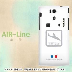 au DIGNO S KYL21 やわらかケース(TPU ソフトケース)【550 AIR-Line-着陸/素材ホワイト】 UV印刷 (ディグノ エス/KYL21用)