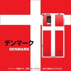 docomo Optimus G L-01E やわらかケース(TPU ソフトケース)【671 デンマーク/素材ホワイト】 UV印刷 (オプティマス ジー/L01E用)