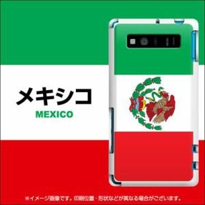 au AQUOS PHONE SHL21 やわらかケース(TPU ソフトケース)【660 メキシコ/素材ホワイト】 UV印刷 (アクオスフォン/SHL21用)