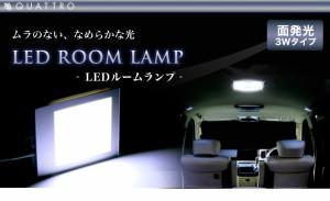 【メール便送料無料】面発光 LED ルームランプ ルームライト 3W ホワイト / ブルー 40*35*5mm 白 青