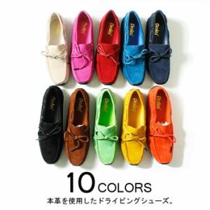 DEDES【デデス】本革スエード ドライビング シューズ /全10色【*】メンズ