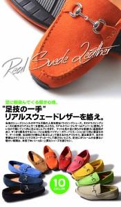DEDES【デデス】本革ビット付き ドライビング シューズ /全10色 メンズ