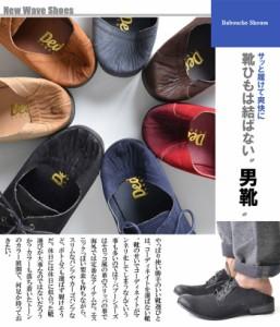 DEDES【デデス】踵が踏めるバブー シューズ /全7色(ブラック/ダークブラウン/レッド/グレー/キャメル/ネイビー/ベージュ) メンズ