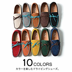 SB Select カラー紐フェイクスウェード ドライビング シューズ /全10色 ビター系