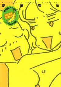 【在庫あり/即出荷可】【新品】微熱なバナナ [完全版] (1-3巻 全巻) 全巻セット