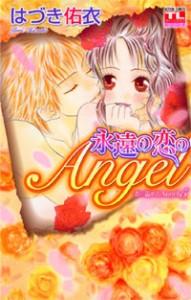 【在庫あり/即出荷可】【新品】恋に濡れたAngel (1-5巻 全巻) 全巻セット