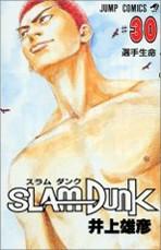 【在庫あり/即出荷可】スラムダンク SLAM DUNK (1-31巻 全巻) 全巻セット [新書版]