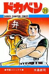 【在庫あり/即出荷可】【新品】ドカベン (1-48巻 全巻) 全巻セット